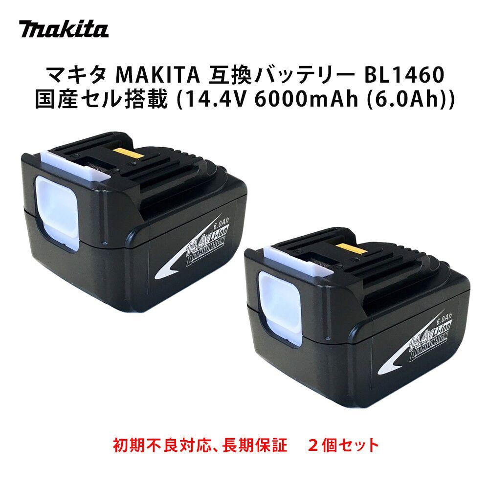 【初期不良対応、長期保証】マキタ MAKITA 互換バッテリー BL1460 国産セル搭載 2個セット (14.4V 6000mAh (6.0Ah))