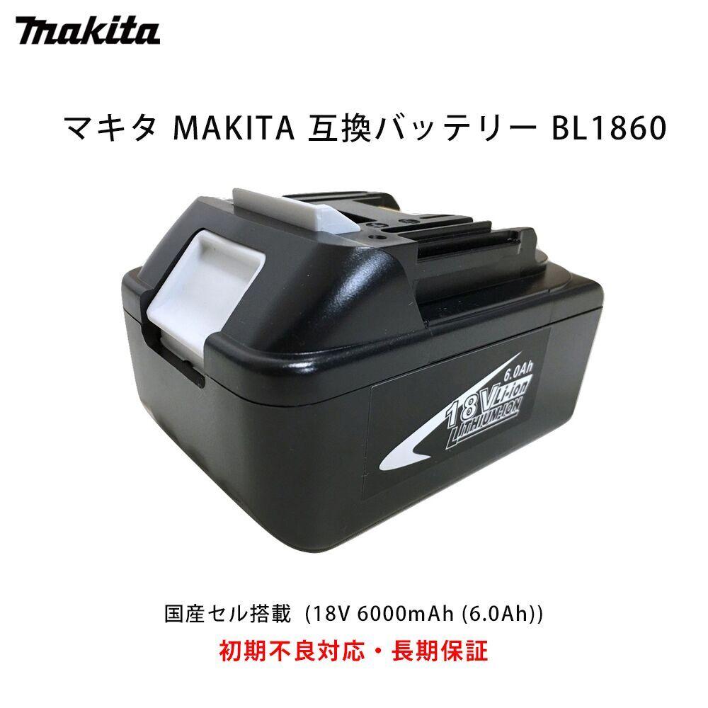 【初期不良対応、長期保証】マキタ MAKITA 互換バッテリー BL1860 国産セル搭載 (18V 6000mAh (6.0Ah))