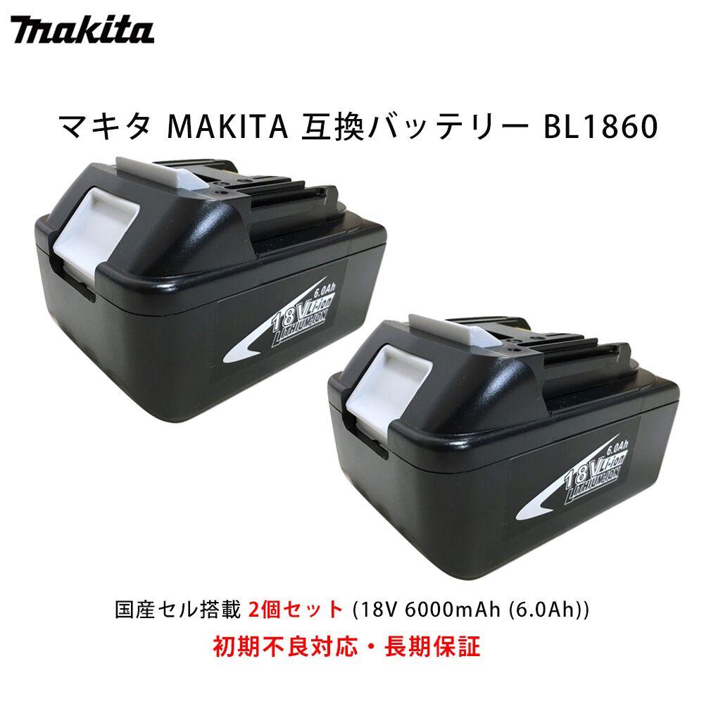 【初期不良対応、長期保証】マキタ MAKITA 互換バッテリー BL1860 国産セル搭載 2個セット (18V 6000mAh (6.0Ah))