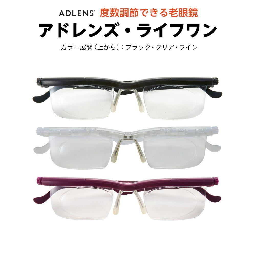 アドレンズ・ライフワン adlens lifeone 度数調節できる老眼鏡