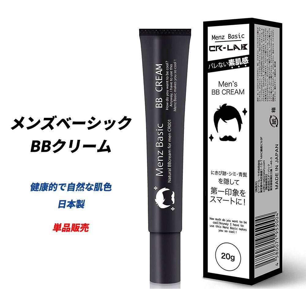 Menz Basic メンズベーシック BBクリーム 日本製 バレない素肌感 日焼け止め テカリ防止 健康的な自然な肌色 爽やかクール ファンデーション UV対策 コンシーラー