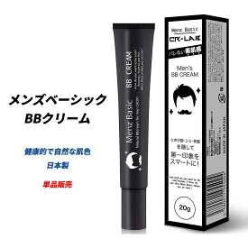 【マラソン限定】Menz Basic メンズベーシック BBクリーム 日本製 バレない素肌感 日焼け止め テカリ防止 健康的な自然な肌色 爽やかクール ファンデーション UV対策 コンシーラー