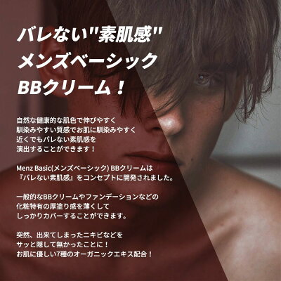 MenzBasicメンズベーシックBBクリーム日本製バレない素肌感日焼け止めテカリ防止健康的な自然な肌色爽やかクールファンデーションUV対策コンシーラー