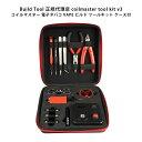 【 Build Tool 】正規代理店 coilmaster tool kit v3 コイルマスター 電子タバコ VAPE ビルド ツールキット ケース付 Co...