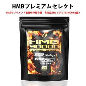 HMBプレミアムセレクト HMBCa90,000mg クレアチン31,500mg BCAA31,500mg ビタミンD 大容量450粒 HMBサプリ マッスル トレーニング 筋力 筋トレ 筋肉 ダイエット 健康維持 オールインワン