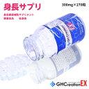 【マラソン限定】GH Creation ジーエイチ クリエーション EX 300mgx270粒 身長健康補助サプリメント 身長サプリ 健康…