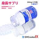 【マラソン限定】GH Creation 【3個セット】 ジーエイチ クリエーション EX 300mgx270粒 身長健康補助サプリメント 身…