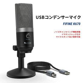 FIFINE K670 コンデンサーマイク ブラック スカーレット USBマイク イヤホンジャック付き マイクスタンド高さ調節可能 ABタイプ USBケーブル付き 単一指向性 Skype テレワーク ライブ配信 PC用 Windows Mac PS4対応
