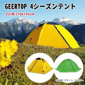 GEERTOP テント 2人用 軽量 防水 キャンプ サイクリング アウトドア 登山用 4シーズンに適用 簡単設営 140cm x 210cm アーミーグリーン イエロー