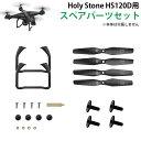【正規代理店】Holy Stone HS120D用 スペアパーツセット マルチコプター プロペラ スタンド