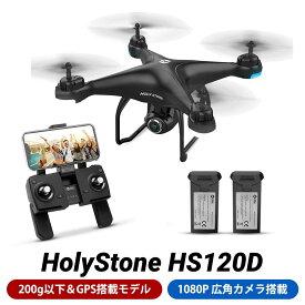 ドローン カメラ付き 初心者【正規代理店】Holy Stone HS120D ドローン GPS搭載 200g以下 最大飛行時間32分 バッテリー2個付き 1080P 広角HDカメラ フォローミーモード オートリターンモード モード1/2転換可能 FPVリアルタイム 高度維持 プロペラガードなし 国内認証済み