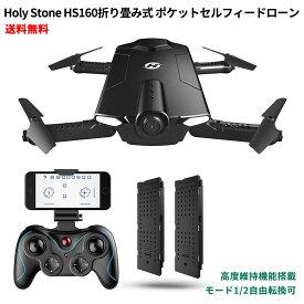 【正規代理店】 Holy Stone HS160 ドローン 折り畳み式 ポケット セルフィードローン 生中継可能 720P 高度維持機能 国内認証済み モード1/2自由転換可