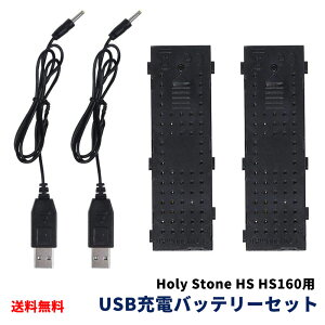 【正規代理店】 Holy Stone HS160用 バッテリー 充電ケース 2個セット 3.7V 500mAh Lipo バッテリー ラジコン マルチコプター スペアパーツ
