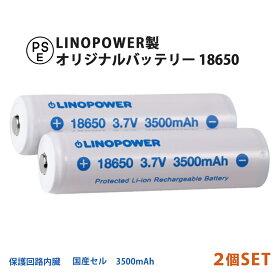 【2個セット/送料無料】18650 保護回路付 リチウムイオン充電池 LINOPOWER 3.7V 3500mAh LED フラッシュライト バッテリー リノパワー