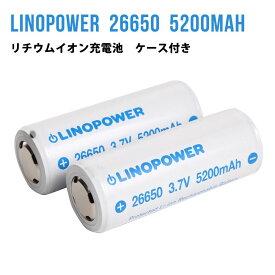 2本セット LINOPOWER 26650 保護回路付 リチウムイオン充電池 3.7V 5200mAh LED フラッシュライト バッテリー 電池ケース付