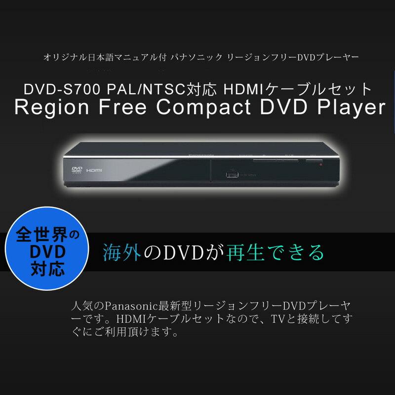 オリジナル日本語マニュアル付 Panasonic パナソニック リージョンフリー DVD player DVD-S700 PAL/NTSC対応・リージョンフリー済・電圧世界対応 HDMIケーブルセット 並行輸入品