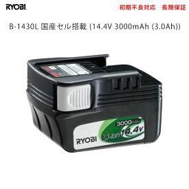 リョービ RYOBI 互換バッテリー B-1430L samsungセル搭載 (14.4V 3000mAh (3.0Ah)) 【初期不良対応、長期保証】
