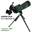 楽天市場 Svbony Sv28 フィールドスコープ 単眼 望遠鏡 防水 スマホアダプタ付き 三脚付き 25倍 75倍 70 Mm Makana Mall