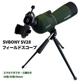 SVBONY SV28 フィールドスコープ 単眼 望遠鏡 防水 三脚付き スマホアダプタ付き(20倍-60倍 60mm)