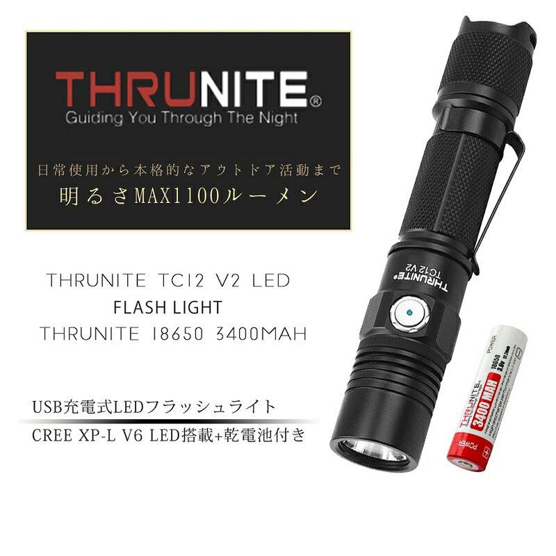 ThruNite TC12 V2 USB充電式 過充電・過放電・過電流保護回路 LED フラッシュライト 【 CREE XP-L V6 LED/Max1100 ルーメン/使用電池 18650電池×1本】5段階切り替え+ストロボ (TC12 電池含む)