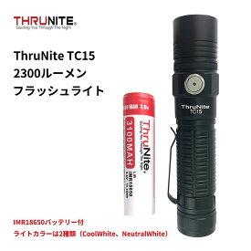ThruNite TC15 スーパーブライト IMR 3100mAhの充電式LED フラッシュライト屋外および屋内用 【 CREE XHP 35 LED/Max2300 ルーメン/使用電池 18650電池】