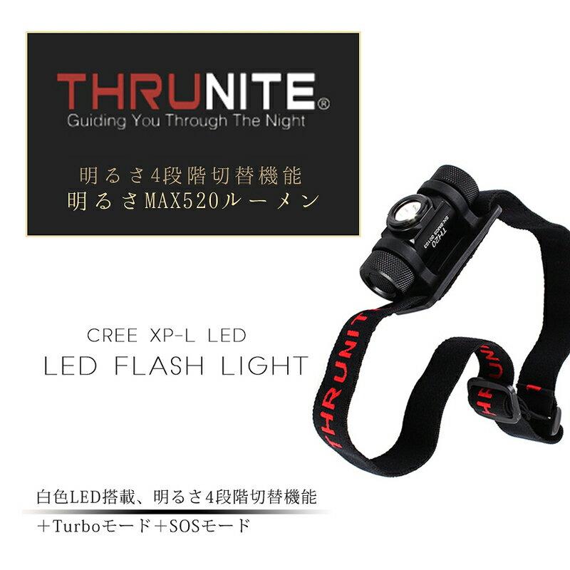 ThruNite TH20 ヘッドライト CREE XP-L V6 LED 使用電池 AA電池 or 14500電池×1 Max 520 ルーメン 4段階明るさ切替機能+Turboモード+SOSモード(電池別売り)