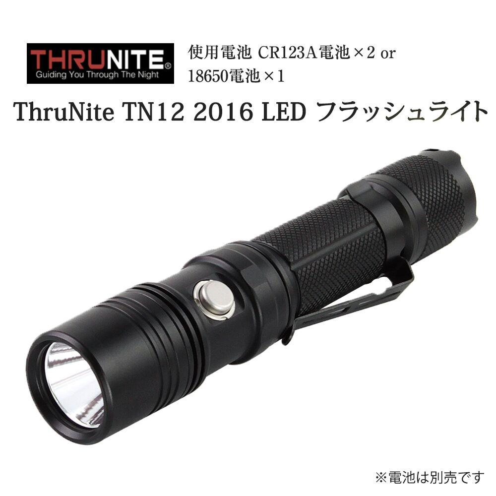 スルーナイト ThruNite TN12 2016 LED フラッシュライト(電池含まず) Cree XP-L V6 LED Max1050 ルーメン 五段階切替 使用電池 CR123A電池×2 or 18650電池×1
