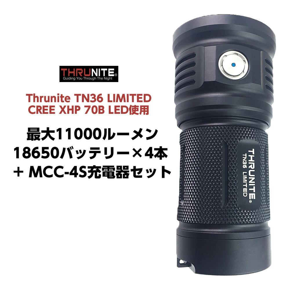 Thrunite TN36 LIMITED【CREE XHP 70B LED使用 最大11000ルーメン 18650バッテリー×4本 + MCC-4S充電器セット】