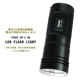 ThruNite TN4A LED フラッシュライト CREE XP-L V6 LED搭載 単3アルカリ乾電池×4本使用 明るさMAX1150ルーメン 4段階明るさ切替機能+Turboモード+Strobe(電池別売り)