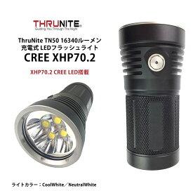 ThruNite TN50 16340ルーメン 充電式 LEDフラッシュライト CREE XHP70.2