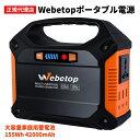 【正規代理店】Webetop ポータブル電源 大容量 155Wh 42000mAh 蓄電池 予備電源 100V DC USB出力 持ち運び便利家庭用 …