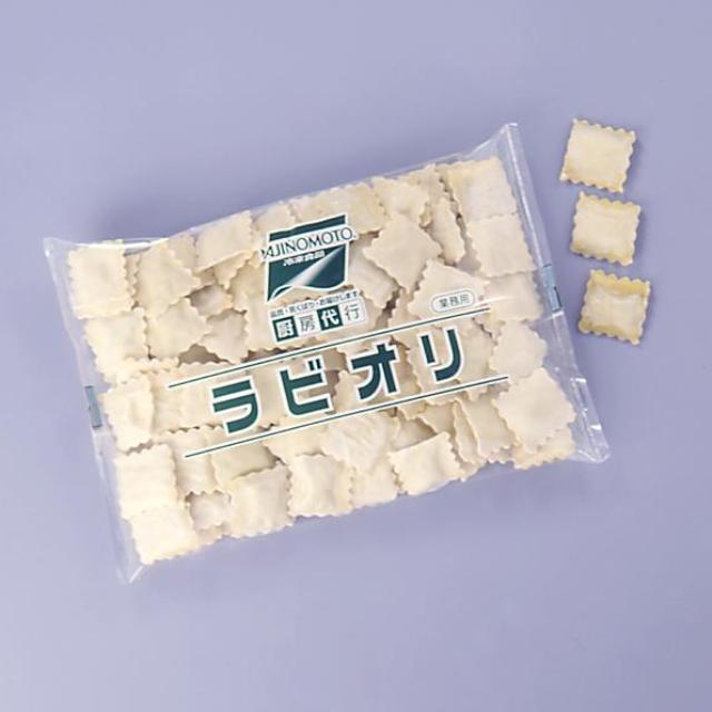味の素)ラビオリ  1kg