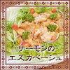 日東ベストJG)Tサーモンのエスカベーシュ冷凍500g