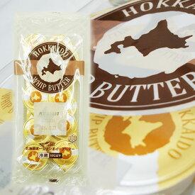 雪印(新)北海道 ポーション ホイップ バター 5g 20個