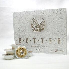 マリン) バター ポーション 8g*40個入り