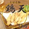 ケーオー産業)鶏天(とりてん)冷凍1kg
