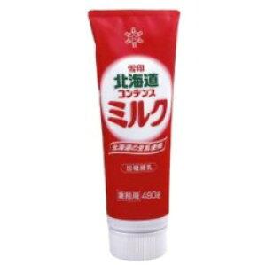北海道生乳使用!雪印)コンデンスミルク(加糖練乳) 480g