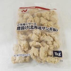 ニチレイ)ご当地シリーズ唐揚げ(北海道ざんぎ風)  1kg
