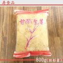 寿)甘酢生姜 寿司用 800g(固形量)