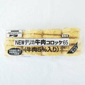 味の素 NEWデリカ牛肉コロッケ(GC215) 65g×20個入り