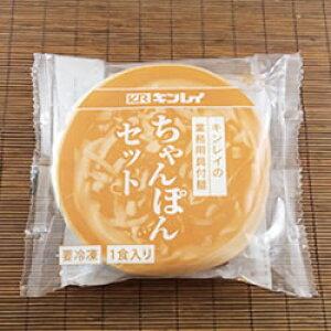 レンジで温めるだけ♪ キンレイ)具付麺ちゃんぽんセット 冷凍 260g