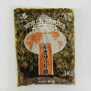 新進)ワールドシリーズ 赤きゅうり漬 1kg