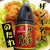 唐揚げ用調味料!ベル食品)ザンギ名人のたれ1.8L