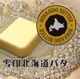 雪印 ) 北海道バター ポーション 8g*50個入り