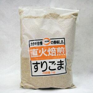 カタギ) 直火焙煎 すりごま 白 1kg