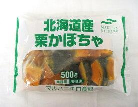 冷凍野菜 マルハニチロ) 北海道産 栗かぼちゃ 500g