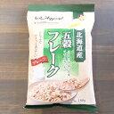 もっとNippon 日食)北海道 五穀フレーク(プレーン) 180g