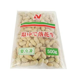 冷凍野菜 ニチレイ) 塩ゆで落花生 500g