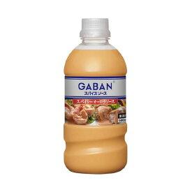 味の素)GABANスパイスソース スパイシーオーロラソース 500ml