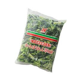 冷凍野菜!ニチレイ)そのまま使えるカットほうれん草IQF 1kg